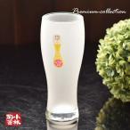 泡立つ ビヤーグラス ロングタンブラー 370ml (ビアグラス ビールグラス ビアジョッキ ビールジョッキ 食洗機対応)
