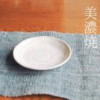 粉引水玉 12cm 和皿
