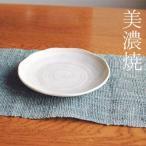 粉引水玉 14cm 和皿