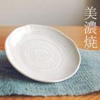 粉引水玉 17cm 和皿