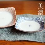 早春 角皿 13cm 和皿