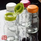 小出しポット 保存瓶 小分け瓶