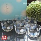 冷茶グラスセット 切子笹カット5客セット 食洗機対応