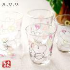 グラスセット a.v.v スウィングハート5個入り 230ml 食洗機対応 (AVV-11)