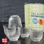 冷茶グラスセット オデンセ  食洗機対応 (MZ05034)