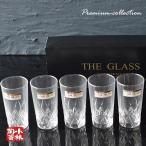 グラスセット ザ・グラス5客セット  食洗機対応