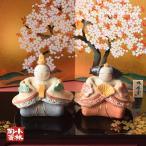 やきもの人形 雛人形 羽二重 敷き板付 陶器製