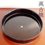花器 水盤 G18
