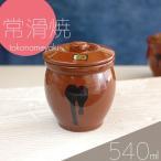 日本製 半胴ミニ壺 蓋付3号 540ml 常滑焼