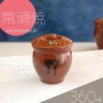 日本製 半胴ミニ壺 蓋付2号 360ml 常滑焼