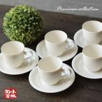 ショッピングカップ ホワイト コーヒー碗皿揃え 5個セット コーヒーカップ&ソーサー