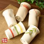 アウトレット なぶりフリーカップ (全5種類)