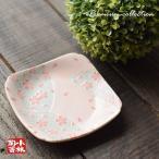 アウトレット 美濃焼 桃桜正角 取り皿