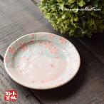 アウトレット 美濃焼 桃桜 取り皿