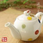 急須(有田焼) 丸紋猫ポット 茶こし付