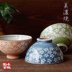 早春  美濃焼 ご飯茶碗 (全3色)