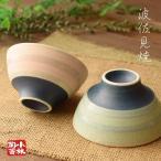 有田焼 マットパステルライン ご飯茶碗