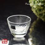 キュラソー吟醸 グラス 90ml 酒グラス