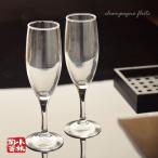 アウトレット ワインテラス シャンパングラス 160ml
