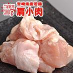 ◆家庭用◆宮崎県産肩小肉300g (100gあたり80円)■便利な小分けパック