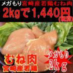 メガ盛若鶏むね肉/たっぷり2kgで880円(100gあたり約44円) (冷凍) 宮崎産若鶏