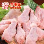 メガ盛手羽元/たっぷり2kgで800円業務用にも(冷凍)(100gあたり40円)