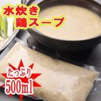 特濃水炊きスープ/こってり2〜3人前・あっさり4〜6人前(1p500ml入り/だしパック付き)(冷凍)