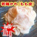 """■宮崎産""""若鶏かわ""""(もも皮)1kg■(冷凍) 若鶏 鶏皮 とりかわ もも皮100gあたり38円"""