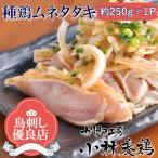■宮崎産若鶏ムネ肉のたたき 約300g×1P■【冷凍】 若鶏 たたき