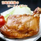 【冷凍配送】■宮崎産ローストチキン■和風しょうゆ味■冷凍 ローストチキン 若どり