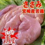★宮崎県産★若鶏ささみ(1kg)【冷蔵】