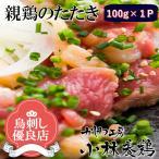 ■国産親鶏のたたき 1P120g入り■ (冷凍) 親鳥 タタキ
