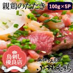 ■国産親鶏のたたき 5Pセット 600g入り■ (冷凍) 親鳥 タタキ