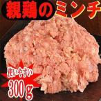 親鶏もも肉(成鶏)100%使用した親鶏もも肉ミンチ300g【冷凍】※発送は冷凍となります