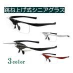 跳ね上げ式シニアグラス老眼鏡(DR-003)送料無料