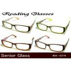 老眼鏡 おしゃれ シニアグラス リーディンググラス ケース付き(BA-024) 送料無料