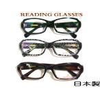 お洒落なシニアグラス老眼鏡(KM-1321)日本製 送料無料