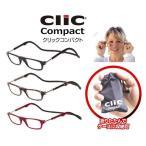 クリックリーダー クリックコンパクト 老眼鏡 シニアグラス折りたたみ 送料無料