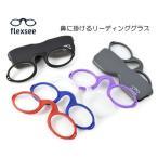 フレクシー FLEXSEE  鼻メガネ 鼻にかける 老眼鏡 シニアグラス