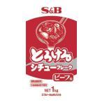 S&B とろけるシチューフレークビーフ 1kg