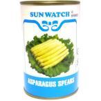 サンウォッチ アスパラガス水煮(ホワイト)缶 425g