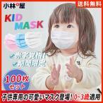 赤字覚悟!期間限定 100枚セット0~3歳適用 マスク 子供用マスク キッズ用 幼児 使い捨て 三層構造 こども用 不織布 安全性高い 通気性抜群 耳が痛くない