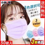 在庫処分 国内発送 3色選択可 簡易包装 50枚入 使い捨てマスク 不織布 男女兼用  風邪予防 立体マスク 使い捨て PM2.5 UVカット 大人  花粉症対策