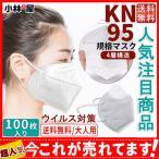 送料無料 コロナ対策 KN95マスク N95同等 100枚セット 使い捨て 4層構造 KN95 立体マスク KN95規格 ウイルス対策 耳が痛くない スポーツ アウトドア セール