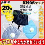 在庫処分 期間限定半額セール  KN95マスク  4カラー大人用 コロナ対策 N95同等 20枚セット 使い捨て 5層構造 立体マスク  呼吸弁付き 耳掛け 通気性