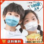 在庫あり 即納  送料無料 100枚入り マスク 子供用 風邪予防 立体マスク 使い捨て UVカット 不織布 在庫あり 花粉症対策 赤ちゃん ベビー キッズ 幼児