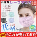 大人用マスク 50枚入り 不織布 大人 レースマスク お洒落 立体マスク 使い捨て 3層構造 防霧性能 不織布 花粉症対策 レディース 耳が痛くない