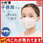 マスク 子供 子ども用 100枚 子供用マスク 小さめ 立体型 不織布 小さいサイズ 立体 男の子 女の子 使い捨て 3D構造 3層構造 送料無料