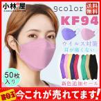 KF94 マスク 口紅付きにくい 50枚 使い捨て 柳葉型 カラーマスク 大人用 KN95同級 3D 4層構造 不織布 男女兼用 立体マスク 韓国風 血色マスク おしゃれ 可愛い