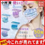 マスク 50枚入り 星柄 レディース 柄マスク 男女兼用 立体マスク 使い捨て 風邪予防 3層構造 防霧性能 不織布 可愛い 女性用 メンズ 耳が痛くない おしゃれ
